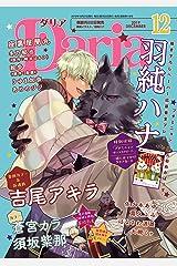 ダリア 2019年12月号 [雑誌] (ダリアコミックスe) Kindle版