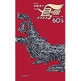 新装版 真鍋博の鳥の眼 タイムトリップ日本60'S