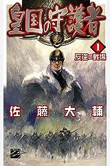 皇国の守護者1 反逆の戦場 (C★NOVELSファンタジア) Kindle版