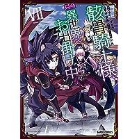 骸骨騎士様、只今異世界へお出掛け中VII (ガルドコミックス)