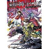 """モンスターハンター """"M.S.S Project×ファミ通文庫""""コラボノベル 天地カオスな狩猟奏2"""