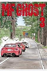 MFゴースト(3) (ヤングマガジンコミックス) Kindle版