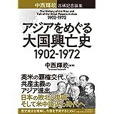 アジアをめぐる大国興亡史 1902~1972 中西輝政古稀記念論集