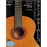 クラシック・ギターのしらべ ベスト・セレクション (CD2枚付) (Acoustic guitar magazine)