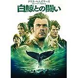 白鯨との闘い [DVD]