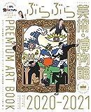 ぶらぶら美術・博物館 プレミアムアートブック2020-2021 (カドカワエンタメムック)