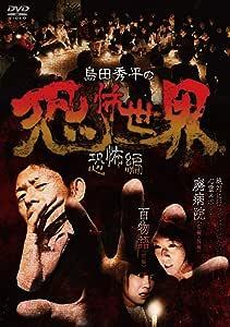 島田秀平の恐怖世界~恐怖編~ [DVD]