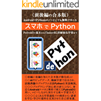スマホでPython(合本版): ~機械学習を実装し内容充実の後編追加~