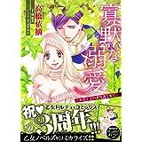 寡黙な溺愛~初恋王子の過保護な蜜月~ (乙女ドルチェ・コミックス タ 1-5)