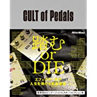 CULT of Pedals 世界初のビンテージ・エフェクター・コレクション本