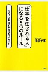 「仕事を任される人」になる5つのルール (大和出版) Kindle版