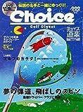 Choice (チョイス) 2017年春号[雑誌]