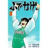 修羅の門異伝 ふでかげ(8) (月刊少年マガジンコミックス)
