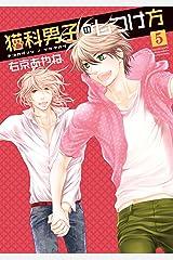 猫科男子のしつけ方(5) (ウィングス・コミックス) Kindle版