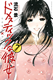 ドメスティックな彼女(7) (週刊少年マガジンコミックス)