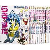 らき☆すた コミック 1-10巻セット (角川コミックス)