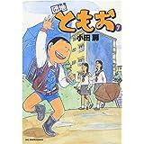 団地ともお (7) (ビッグコミックス)