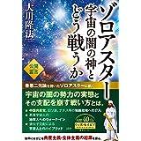 ゾロアスター 宇宙の闇の神とどう戦うか (OR BOOKS)
