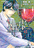 神の雫(41) (モーニングコミックス)