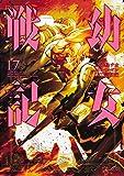幼女戦記 (17) (角川コミックス・エース)