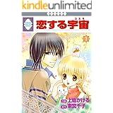 恋する宇宙(1) (冬水社・いち*ラキコミックス)