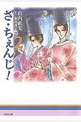 ざ・ちぇんじ! 2 (白泉社文庫) Kindle版