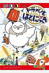 トラベルはとにっき【電子限定特典ペーパー付き】 (RYU COMICS) Kindle版
