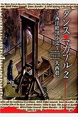 ダンス・マカブル 2 ~西洋暗黒小史~ (MFコミックス フラッパーシリーズ) Kindle版