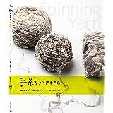 手紡ぎnote 糸のデザイン200パターン~Spinning Yarn