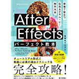 After Effectsパーフェクト教本 現場で役立つ 広告&PRムービー制作大全
