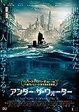 アンダー・ザ・ウォーター [DVD]