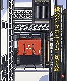 紙のジャポニスム・切り絵―久保修画集(1)日本の四季