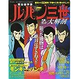 ルパン三世 大解剖 (日本の名作漫画アーカイブシリーズ サンエイムック)