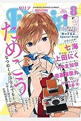 ダリア 2016年8月号 [雑誌] (ダリアコミックスe) Kindle版