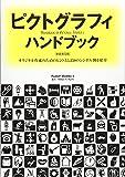 ピクトグラフィ・ハンドブック(新装普及版)
