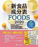 新食品成分表FOODS 2020