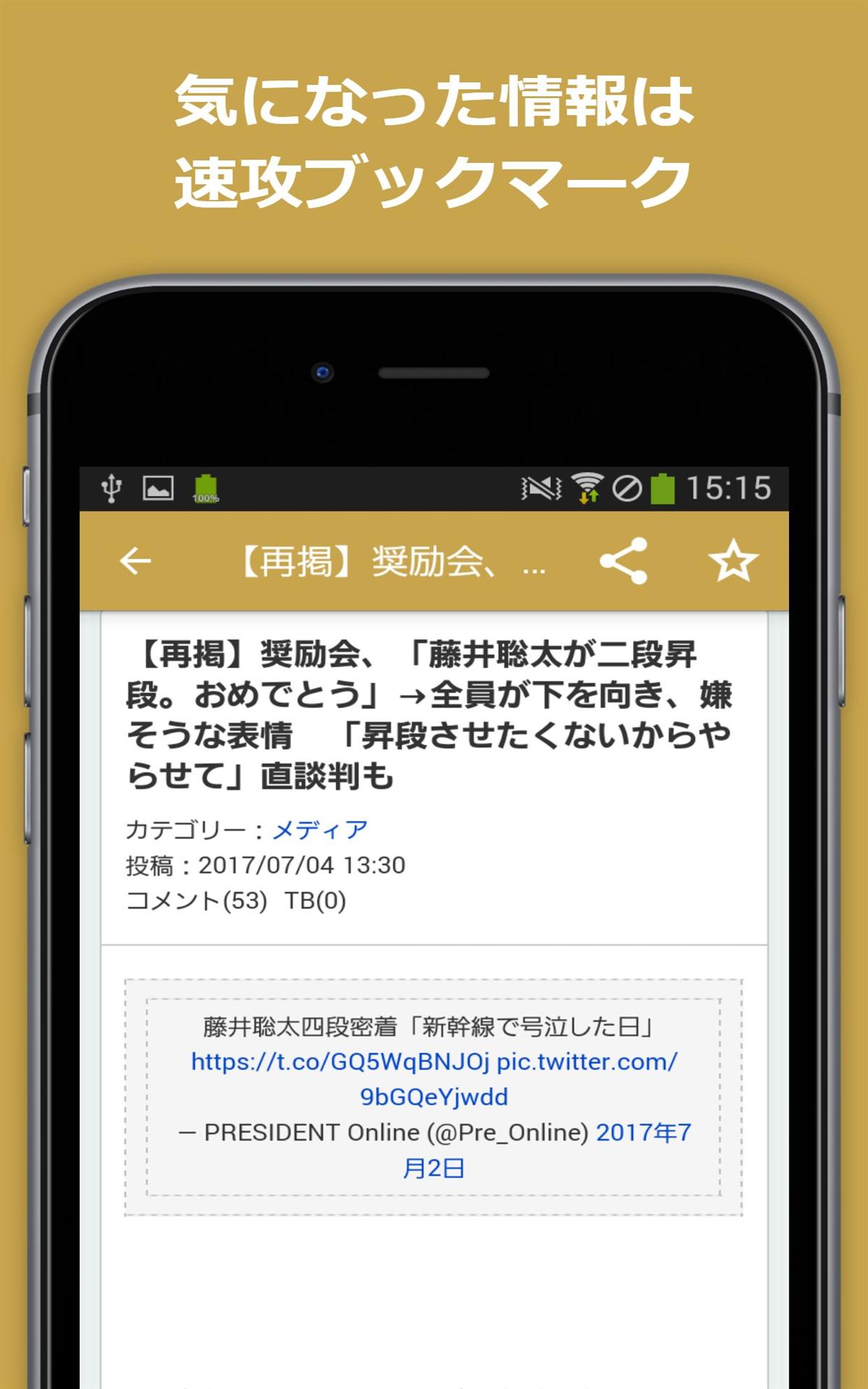 ツイッター 藤井 聡太 「藤井聡太」のTwitter検索結果