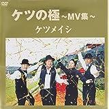 ケツの極 ~MV集~ [DVD]