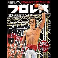 週刊プロレス 2021年 08/18号 No.2135 [雑誌]