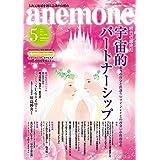 anemone(アネモネ)2021年5月号