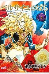 ベルサイユのばら(6) Kindle版