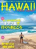 アロハエクスプレスno.153 特集:ローカルがおすすめするオアフ島で行くべきところ (M-ON! Deluxe)