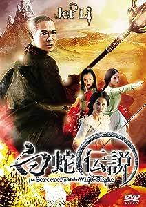 白蛇伝説 [DVD]