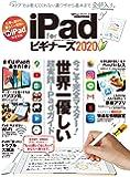 iPad for ビギナーズ 2020 (100%ムックシリーズ)