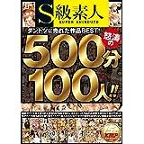 S級素人 ダントツに売れた作品BEST!怒涛の500分100人!! / S級素人 [DVD]