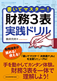 書いてマスター! 財務3表・実践ドリル (日本経済新聞出版)