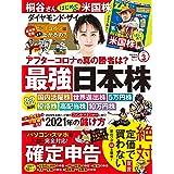 ダイヤモンドZAi(ザイ) 2021年 3月号 [雑誌] (最強日本株&確定申告&桐谷さんの米国株入門)
