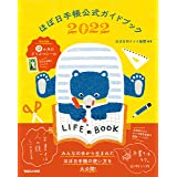 ほぼ日手帳公式ガイドブック2022