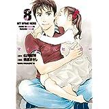 マイホームヒーロー(8) (ヤングマガジンコミックス)