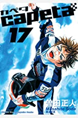 capeta(17) (月刊少年マガジンコミックス) Kindle版
